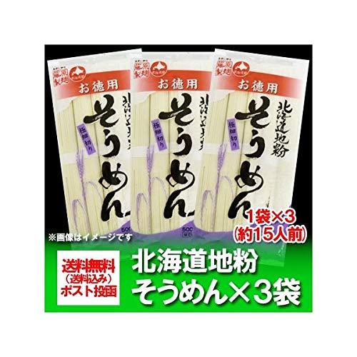 「北海道 そうめん お徳用」 藤原製麺 北海道地粉 素麺 極細切り 500g 3個入り