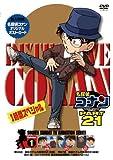 名探偵コナン PART21 Vol.1