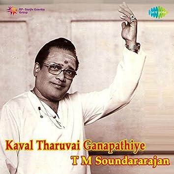 Kaval Tharuvai Ganapathiye
