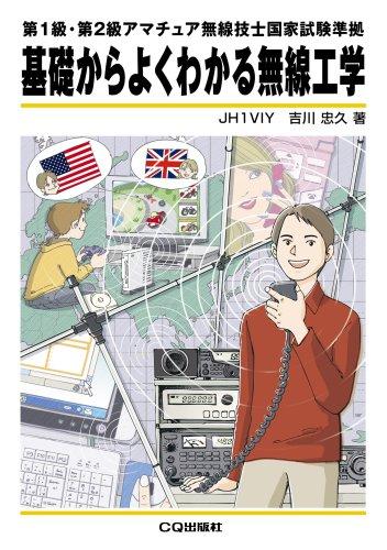 基礎からよくわかる無線工学―第1級・第2級アマチュア無線技士国家試験準拠