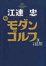表紙: 江連忠 新モダンゴルフ(3) (ゴルフダイジェストコミックス) | 山中賢介