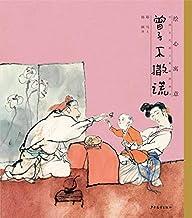 绘心寓意·中国古代寓言典藏画书·曾子不撒谎