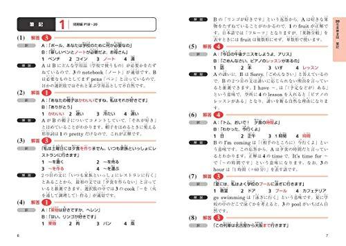 【音声アプリ・ダウンロード付き】2021年度版英検5級過去6回全問題集(旺文社英検書)