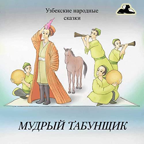 Мудрый табунщик [Wise Shepherd] audiobook cover art