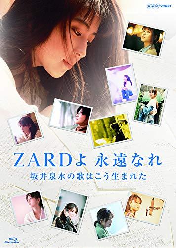 ZARD 30周年記念 NHK BSプレミアム 番組特別編集版 『ZARDよ 永遠なれ 坂井泉水の歌はこう生まれた』 [Blu-ray Disc]
