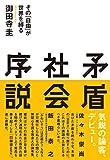 矛盾社会序説 - 御田寺圭
