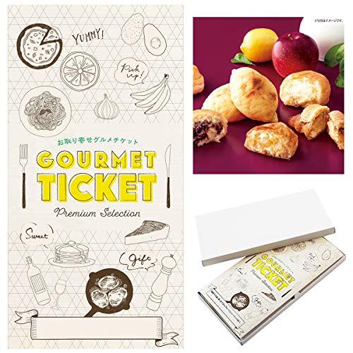 【 お取り寄せ グルメ チケット 】( 引換券 ・ ギフト券 ) 八天堂 プレミアムフローズンくりーむパン&ひろしま檸檬パン