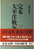 完本・太平洋戦争 3 (文春文庫 編 6-3)