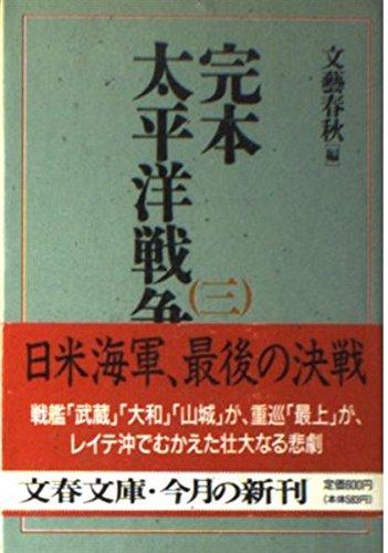 完本・太平洋戦争 3 (文春文庫 編 6-3)の詳細を見る