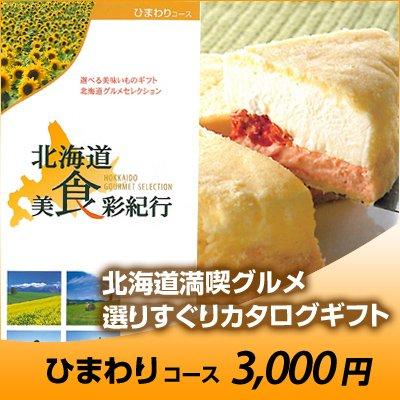 カタログギフト CATALOG GIFT 北海道美食彩紀行 ひまわり 3000円コース