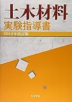 土木材料実験指導書〈2015年改訂版〉