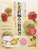 イチバン親切なかぎ針編みの教科書―編み目記号と編み方63種類掲載