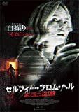 セルフィー・フロム・ヘル[DVD]