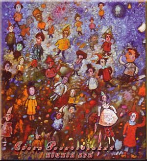 Iitskij Aun - Evgen Rogachevs'kij (2 CD Set)