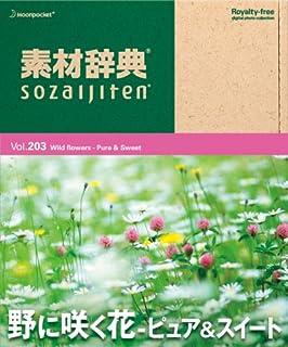 素材辞典 Vol.203 野に咲く花 ~ピュア&スイート編