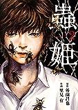 蟲姫 2 (ホーム社書籍扱コミックス)