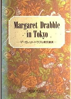 マーガレット・ドラブル東京講演