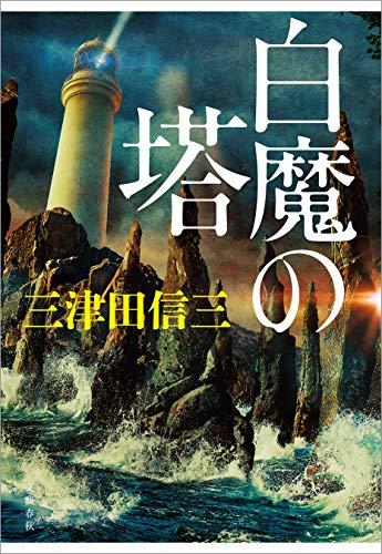 白魔の塔 (文春e-book)