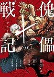 傀儡戦記(1) (モーニングコミックス)