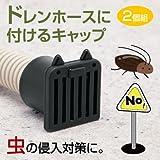 エアコンのドレンホースに付けるだけで 虫の侵入対策 防虫ドレンキャップ2個組