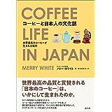 コーヒーと日本人の文化誌: 世界最高のコーヒーが生まれる場所