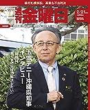 週刊金曜日 2020年2/21号 [雑誌]