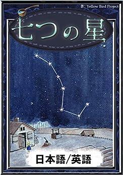[トルストイ, しらいゆうこ, YellowBirdProject]の七つの星 【日本語/英語版】 きいろいとり文庫