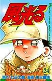 風光る(24) (月刊少年マガジンコミックス)