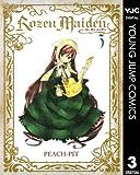 Rozen Maiden 3 (ヤングジャンプコミックスDIGITAL)