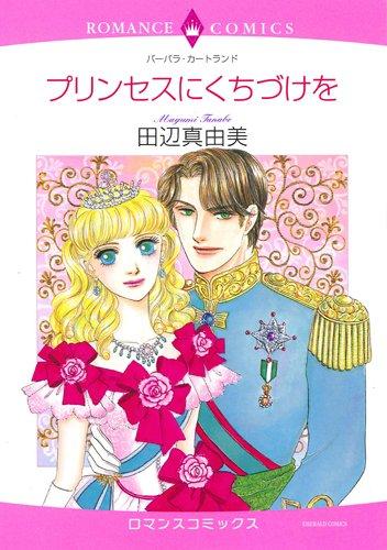 プリンセスにくちづけを (エメラルドコミックス ロマンスコミックス)
