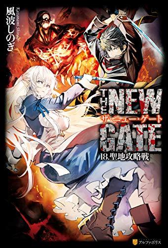 THE NEW GATE18 聖地攻略戦 (アルファポリス)