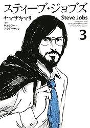 ウェブで無料で読める!マンガ版のスティーブ・ジョブズも面白い!ヤマザキマリ版 17