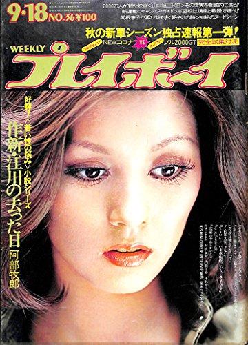 週刊プレイボーイ 1973年 9月18日号 NO.36