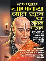 Sampoorn Chanakya Neeti, Sutra Evam Jeevan Parichay