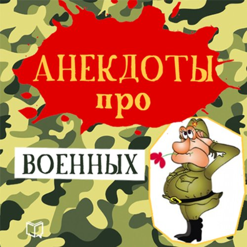 Anekdoty pro voennyh [Jokes About Soldiers] cover art