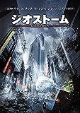 ジオストーム[DVD]