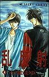 乱反射 第4巻 (あすかコミックス)