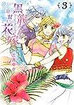 黒龍さまの見習い花嫁 3 (ネクストFコミックス)