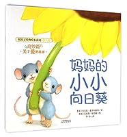 暖房子经典绘本系列·第八辑·奇妙篇:妈妈的小小向日葵