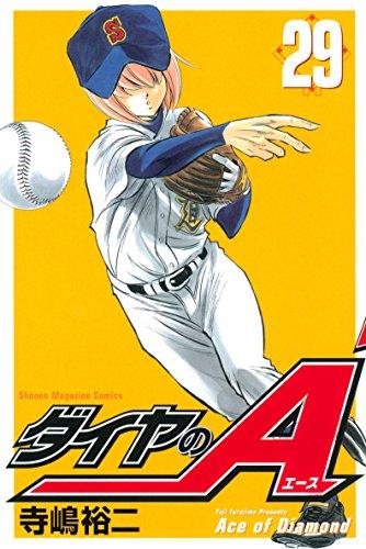 ダイヤのA(29) (週刊少年マガジンコミックス)