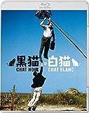 黒猫・白猫[Blu-ray/ブルーレイ]