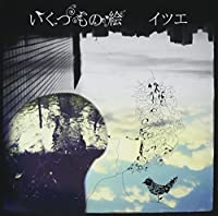 IKUTSUMO NO E by ITSUE (2012-03-07)