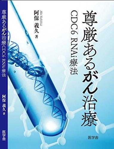 尊厳あるがん治療 CDC6 RNAi療法の詳細を見る