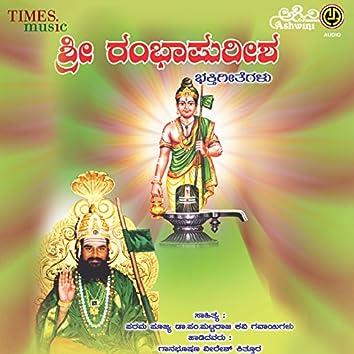 Sri Rambhapureesha