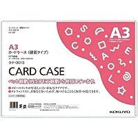 コクヨ カードケース(環境対応)硬質A3 10枚
