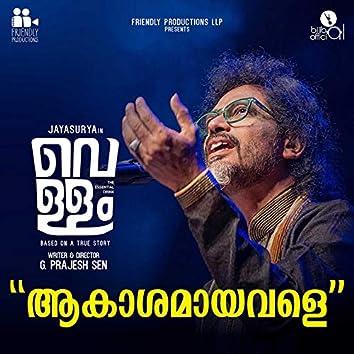 "Akashamayavale (From ""Vellam - The Essential Drink"")"