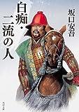 白痴・二流の人 (角川文庫)