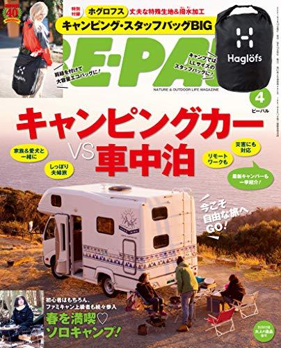 BE-PAL (ビーパル) 2021年 4月号 [雑誌]