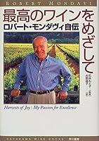 最高のワインをめざして―ロバート・モンダヴィ自伝 (ハヤカワ・ワインブック)