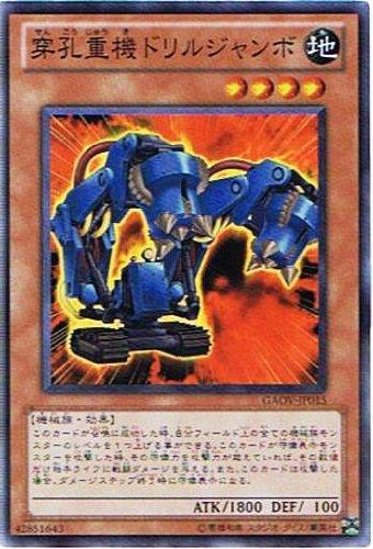 Yu-Gi-Oh! VWXYZ - Dragon E Catapult Canon yRz DP2 - JP017 - R Card Manjaku Hen